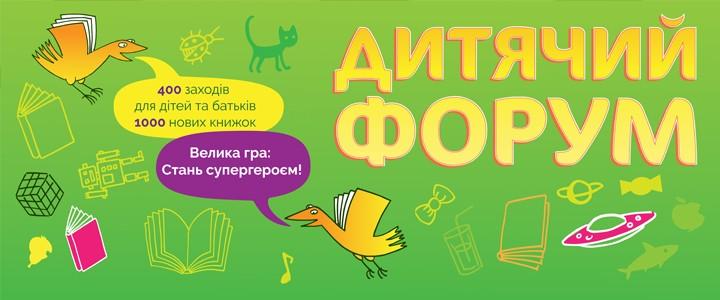 Дитячий форум в рамках XXII Форуму видавців у Львові