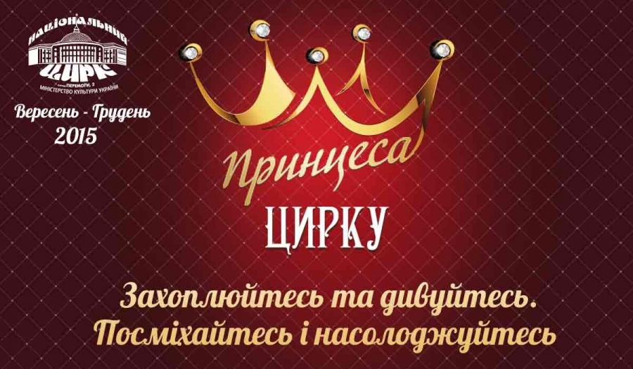"""""""Принцеса цирку"""" - нова програма Київського цирку"""