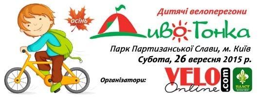 "Дитячі велоперегони ""ДивоГонка"" у парку Партизанської Слави"