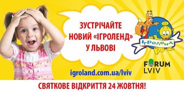 """Новий комплекс """"Ігроленд"""" у Львові!"""