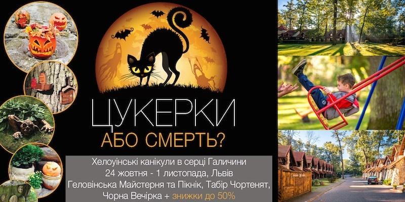 """Геловінська Майстерня в парк-готелі """"Древній Град"""""""