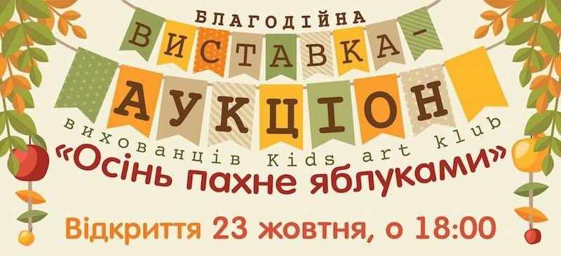 Благодійна виставка-аукціон дитячих малюнків «Осінь пахне яблуками»