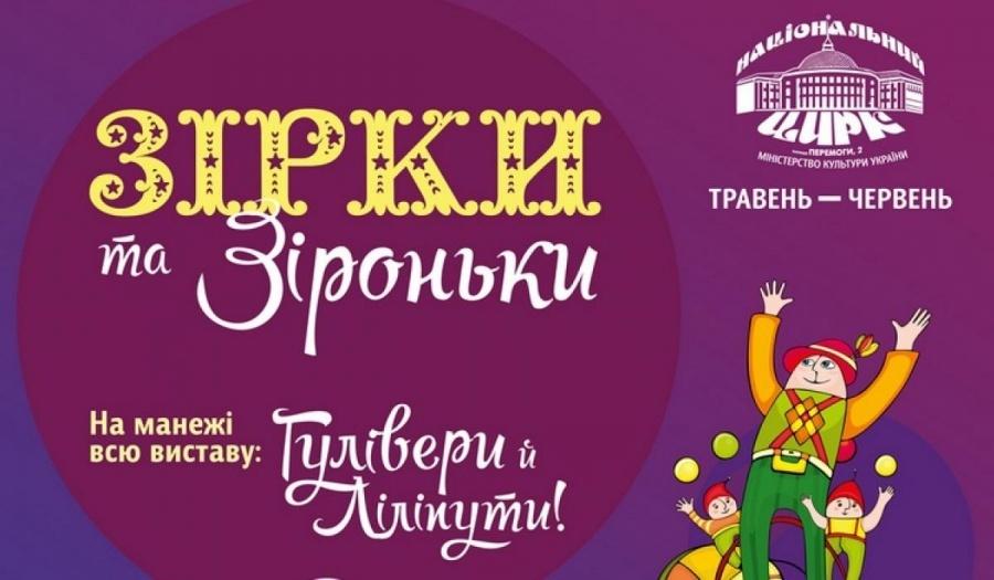 Київський цирк запрошує гостей!