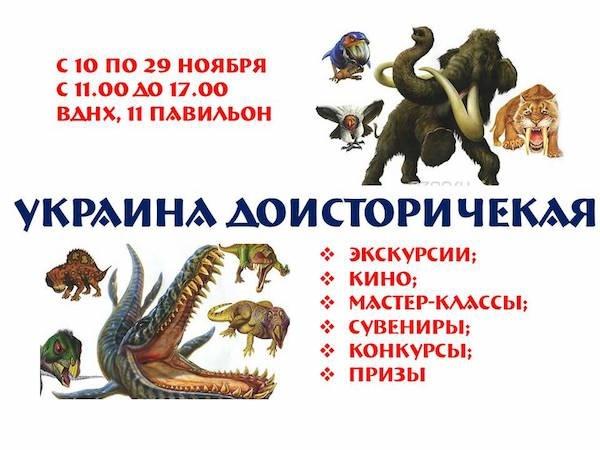 Експозиція - екскурсія «Україна доісторична» на ВДНГ