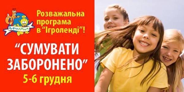 Розважальна програма «Сумувати заборонено» в «Ігроленді»
