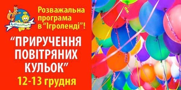 Розважальна програма «Приручення повітряних кульок» в «Ігроленді»