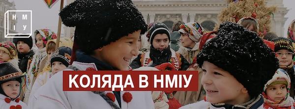 Українська Коляда в Історичному музеї