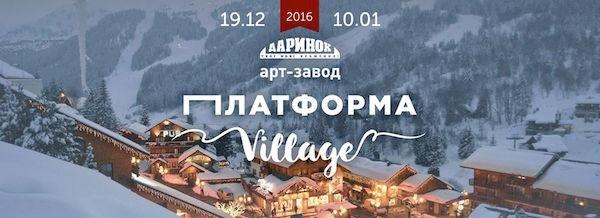 Platforma Village – територія святкових розваг для всієї родини