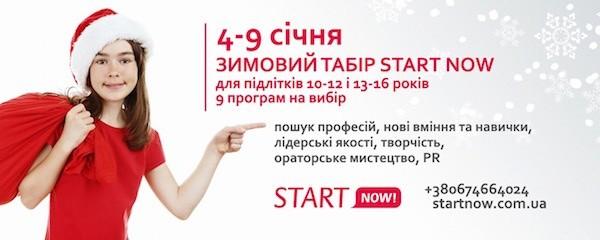 """Зимовий табір """"Start Now"""" для підлітків"""