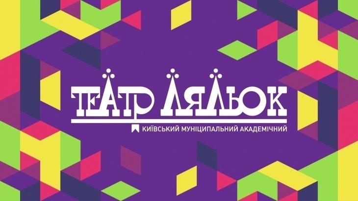 Театральна афіша на жовтень від Київського муніципального академічного театру ляльок