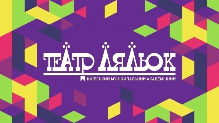 Театральна афіша на листопад від Київського муніципального академічного театру ляльок