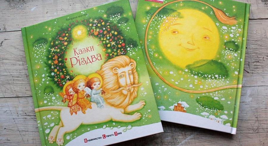 """""""Діти в місті"""" та """"Видавництво Старого Лева"""" рекомендують захоплюючу книгу """"Казки Різдва"""""""
