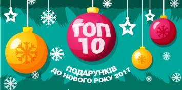 ТОП-10 подарунків для дітей до Нового Року 2017