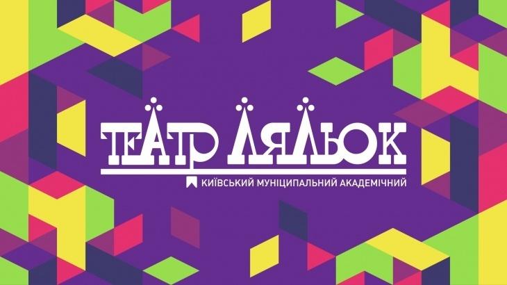 Театральна афіша на січень від Київського муніципального академічного театру ляльок