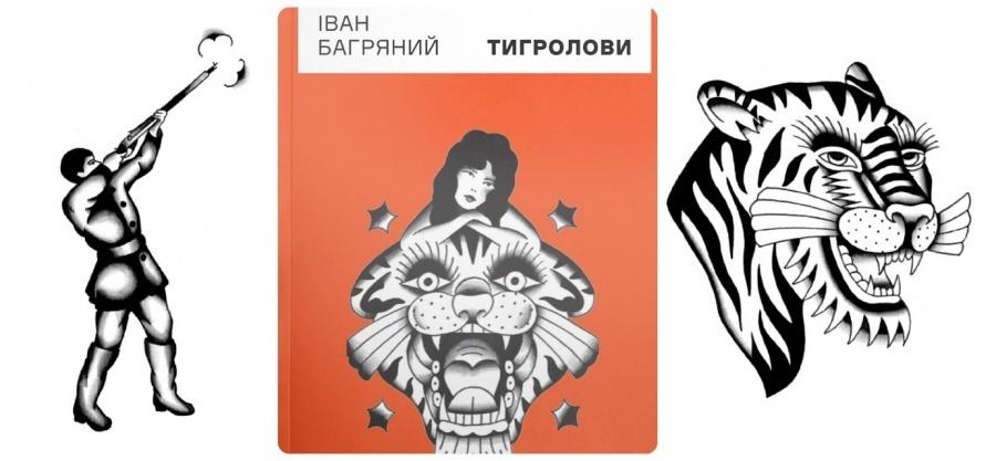 """Пригодницький роман """"Тигролови"""". Видавництво """"Основи"""" рекомендує"""