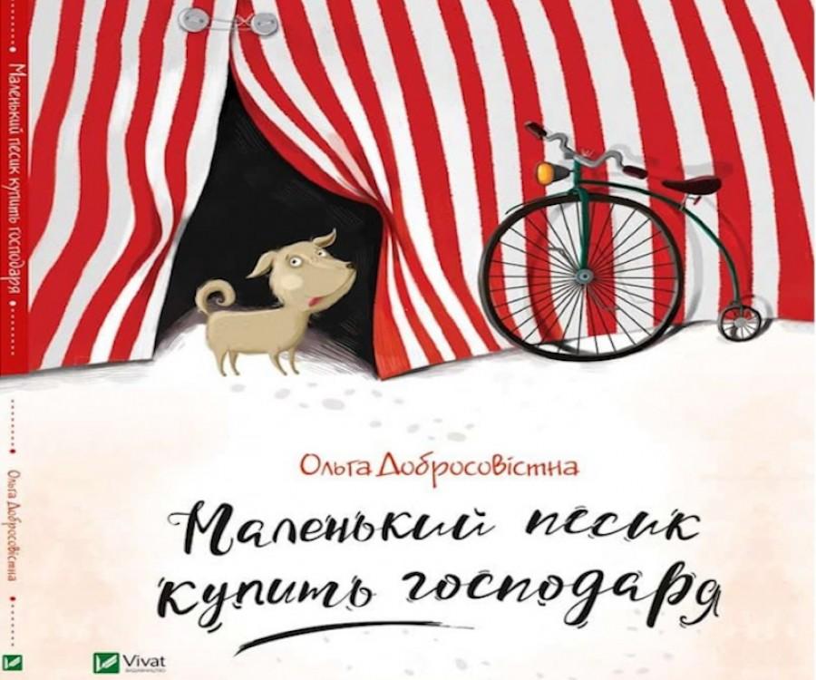 """Видавництво """"Vivat"""" рекомендує чудову та добру історію """"Маленький песик купить господаря"""""""