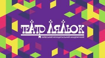 Театральна афіша на травень від Київського муніципального академічного театру ляльок