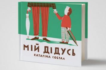 """Видавництво """"Основи"""" рекомендує чудову історію в картинках для маленьких читачів """"Мій дідусь"""""""