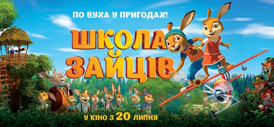 """Незабаром у кіно - """"Школа зайців"""""""