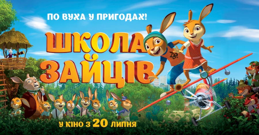 """Мультфільм """"Школа Зайців"""" - скоро у кіно!"""