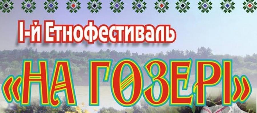 Місце сили з назвою «Гозеро»: Юлія Васюк та «Коло» запрошують на етнофестиваль до Бондурівки