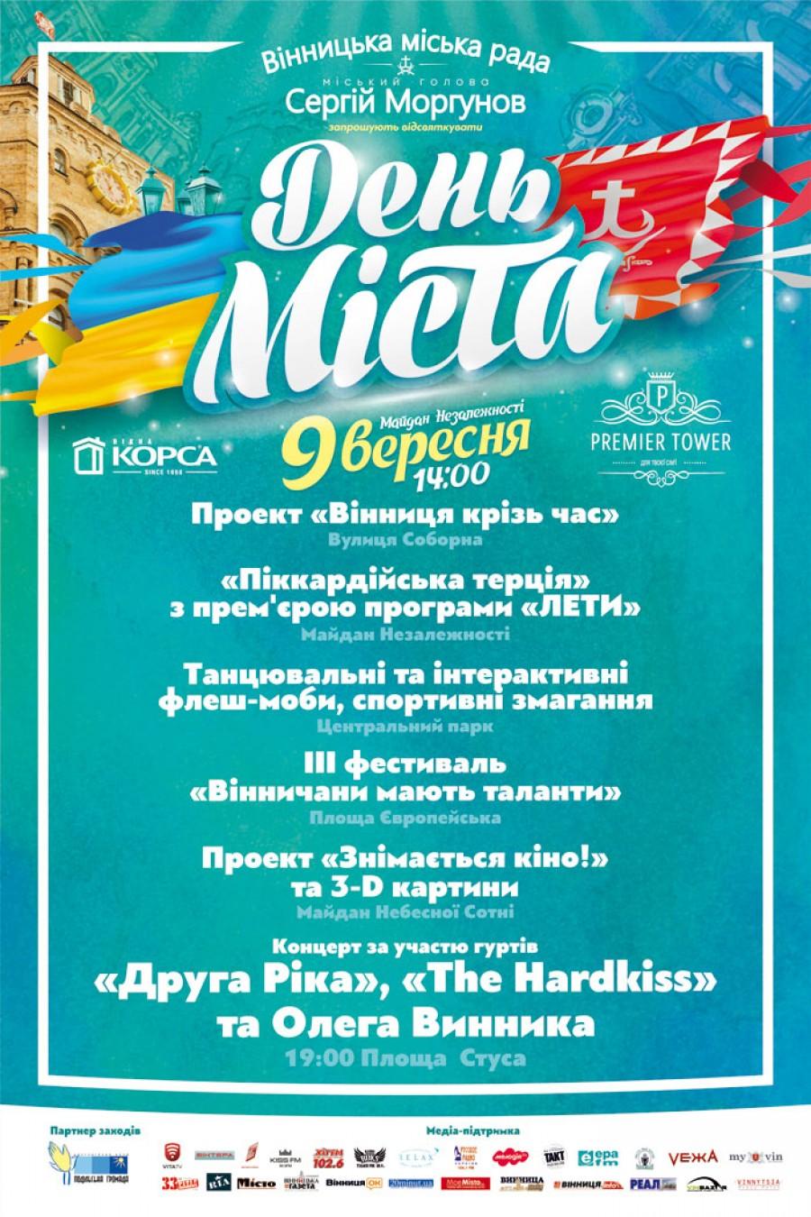 Програма святкування дня міста Вінниці 9 вересня 2017 року