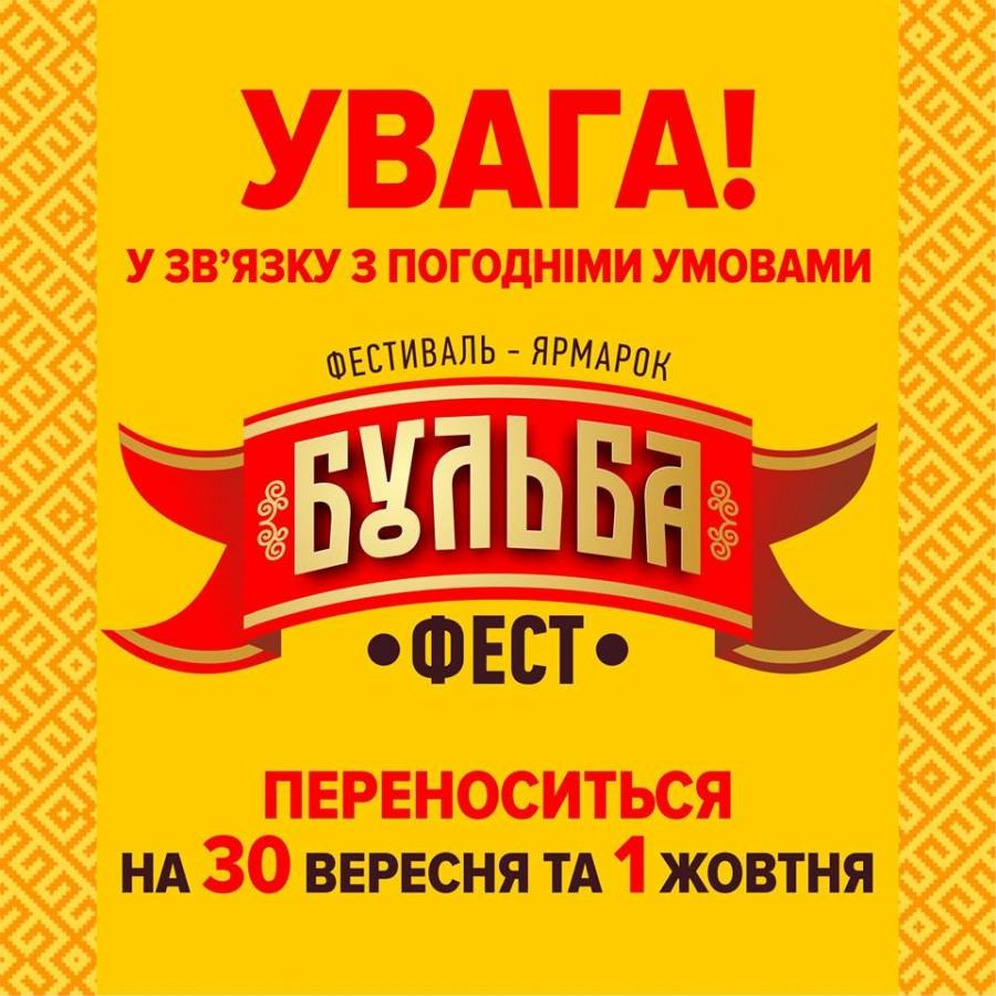 Фестиваль- ярмарок «Бульба – фест» у Рівному