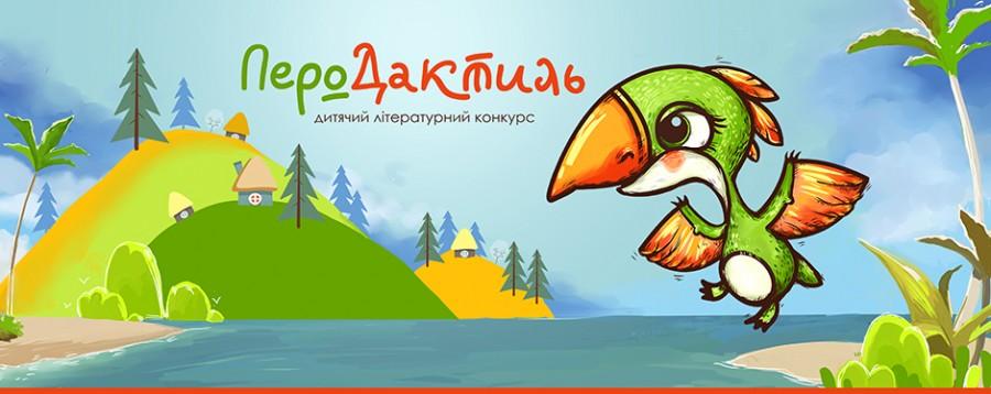 Дитячий літературний конкурс «ПероДактиль»