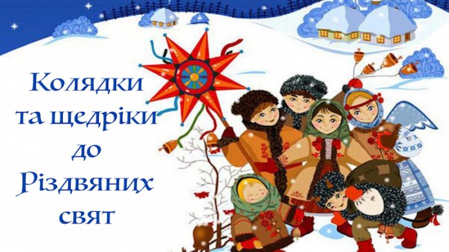 Українські колядки та щедрівки до Різдва