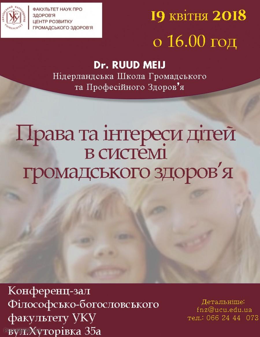 Відкрита лекція «Права та інтереси дітей в системі громадського здоров'я»