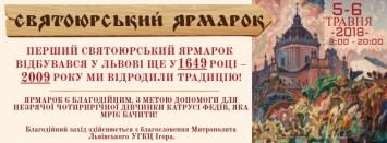 Святоюрський ярмарок
