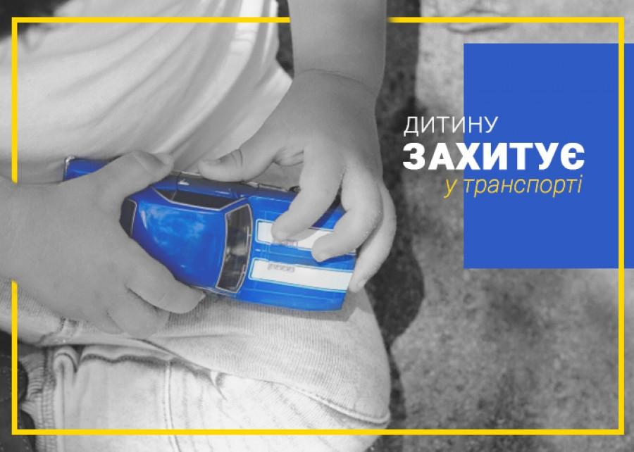 Дитину захитує в транспорті: топ-6 порад, які врятують сімейну мандрівку