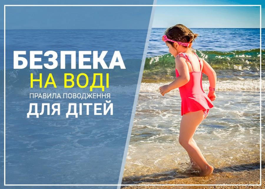 Безпека на воді: правила поводження для дітей