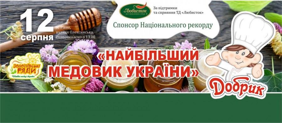 """Національний рекорд """"Найбільший медовик України"""""""