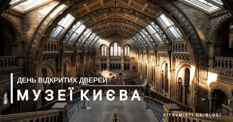 День відкритих дверей у серпні: музеї Києва запрошують у гості