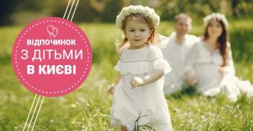Куди піти з дитиною у Києві: топ-20 ідей для сімейного відпочинку