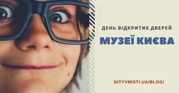 Дні відкритих дверей в музеях Києва у вересні