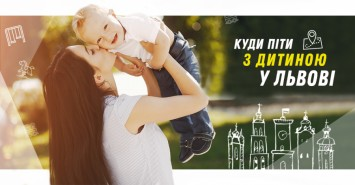 Місця для сімейного відпочинку у Львові: куди піти з дитиною