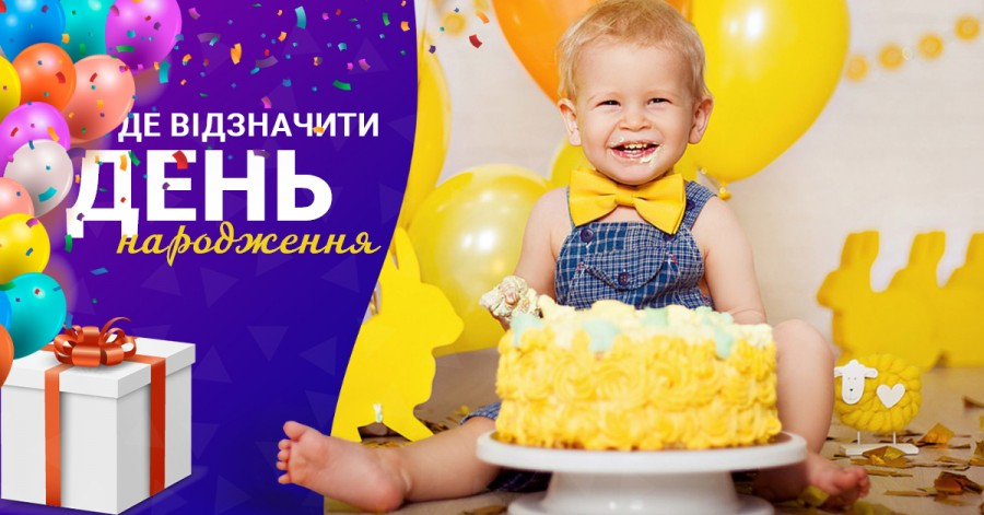 Де відсвяткувати дитячий День народження: топ найкращих місць у Львові
