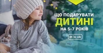 Сучасні подарунки на Миколая та Новий Рік для дітей 5-7 років