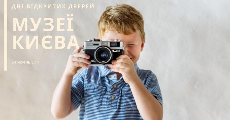 Дні відкритих дверей в музеях Києва у березні