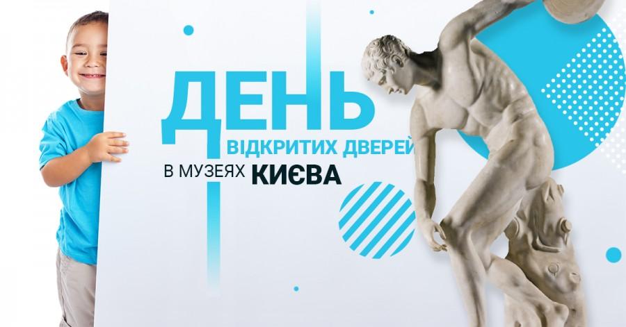 Дні відкритих дверей в музеях Києва у травні