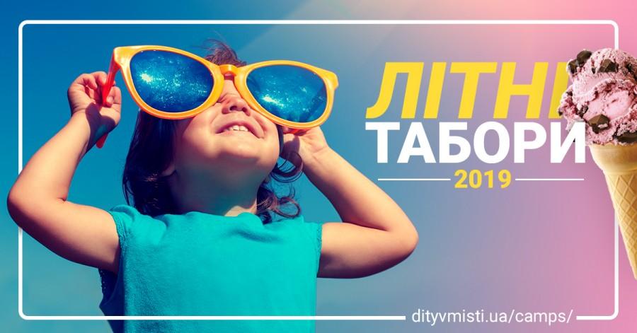 Топ-15 дитячих літніх таборів 2019