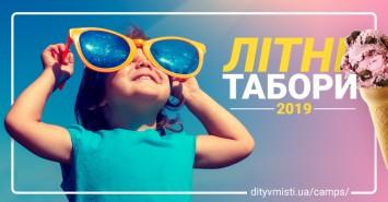 Топ-9 дитячих літніх таборів 2019