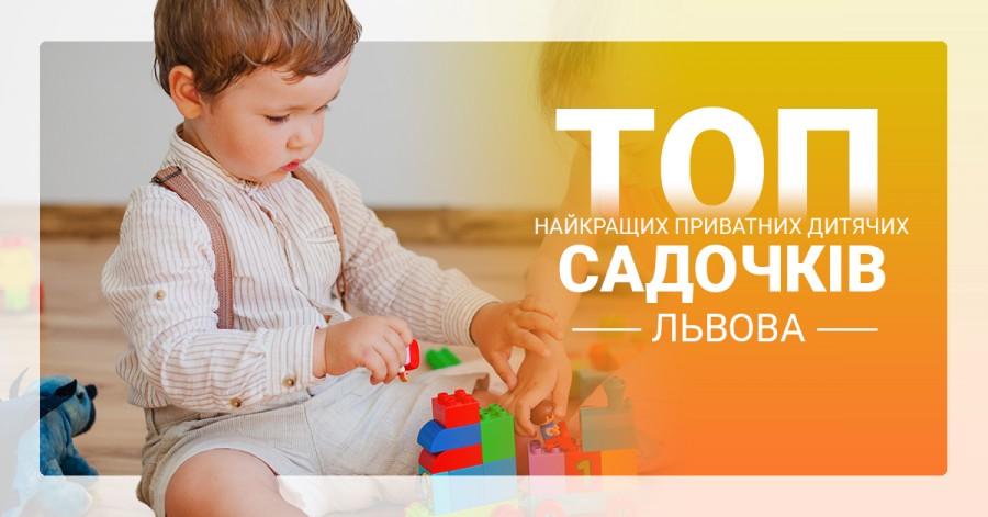 Топ найкращих приватних дитячих садочків Львова 2019
