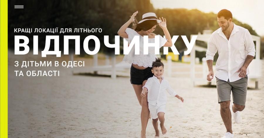 Найкращі локації для літнього відпочинку з дітьми в Одесі й області