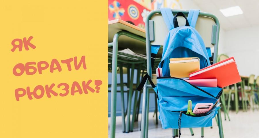 Шкільні портфелі: 10 порад як вибрати ідеальний ранець для першокласника