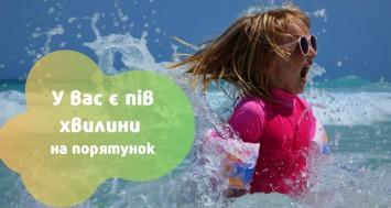 Безпека дітей на воді: як уникнути біди
