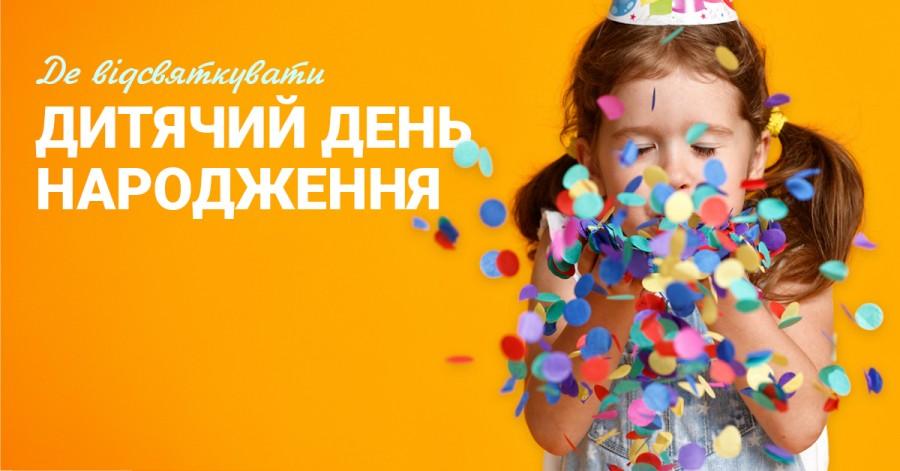 Де відсвяткувати День народження дитини: топ-14 найкращих місць у Києві