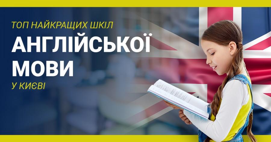 Топ найкращих шкіл англійської мови у Києві